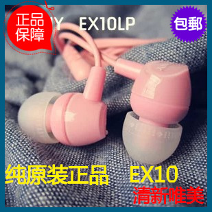 Genuine free shipping Sony / Sony MDR-EX10LP in-ear headphones perfect sound aesthetic interpretation necessary