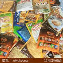 正品益昌老街12包不同口味咖啡or奶茶尝鲜装 9.9元包邮