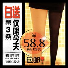 2013防伪正品燃脂瘦腿袜680D防勾丝夏季新款薄款打底袜连裤丝袜子