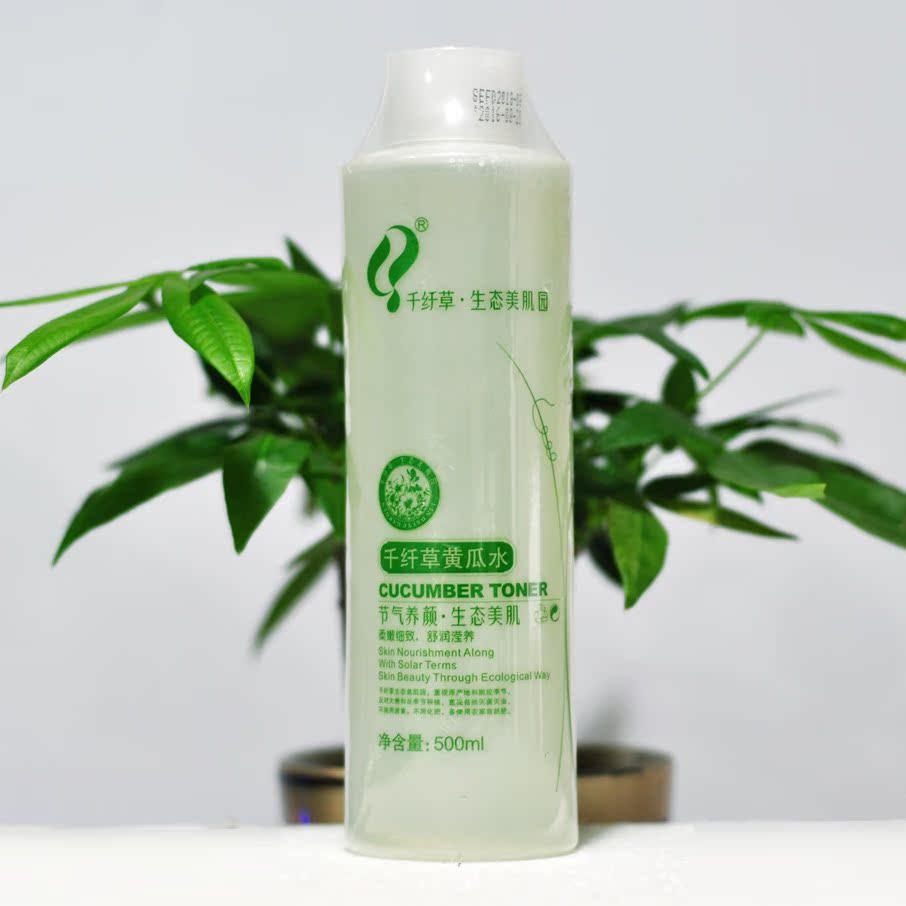 正品千纤草黄瓜水500ML 芊芊草美白保湿控油柔肤千丝草 2瓶包邮