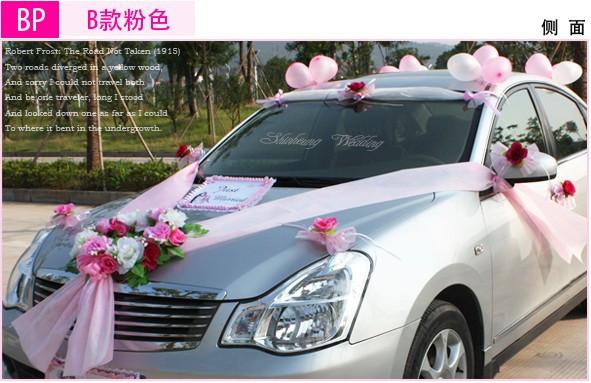 最新风靡韩国婚车韩式花车婚车装饰套装车花婚庆用品婚车布置B2款