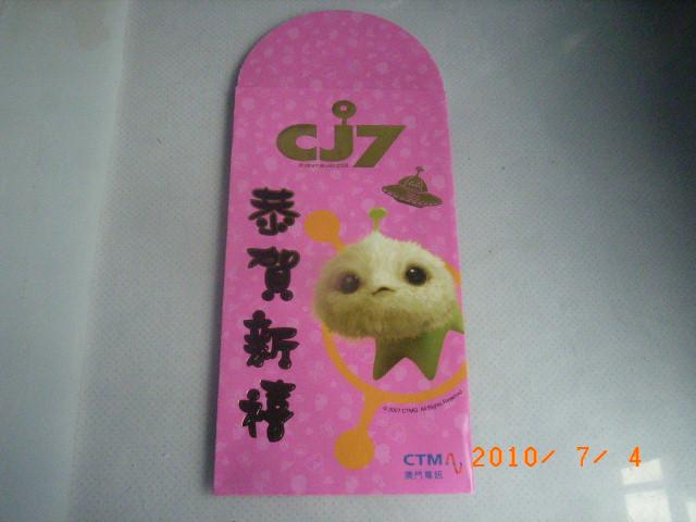 Праздничный конверт   Ctm