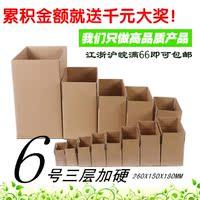 6号三层特硬纸箱/快递盒/包装/快递纸箱6号/6号纸箱(厚4毫米)