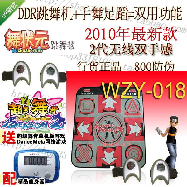 【舞状元】2代新型无线手舞足蹈跳舞毯(送瘦身器及超舞碟)款式:18