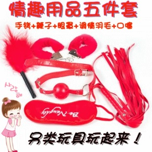 Fun the supplies Wujiantao (handcuffs and whips goggles flirting feathers mouth thiophene) couples an alternative to stimulate the sex toys