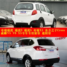 Chery tiggo or dingle tiggo or dingle 3 5 chery tiggo or dingle X1 son of the east Cross wei 'V5 V8 X5 car curtains