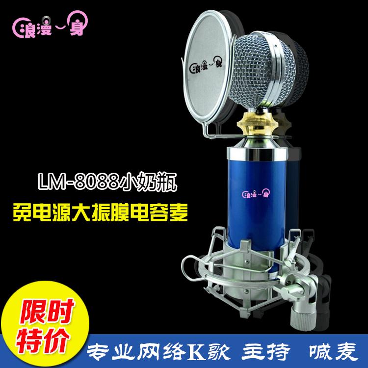 专业大振膜电容麦克风话筒 台式电脑笔记本网络k歌录音YY广播