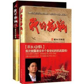 我的抗战 全2册 崔永元着 现货发售!