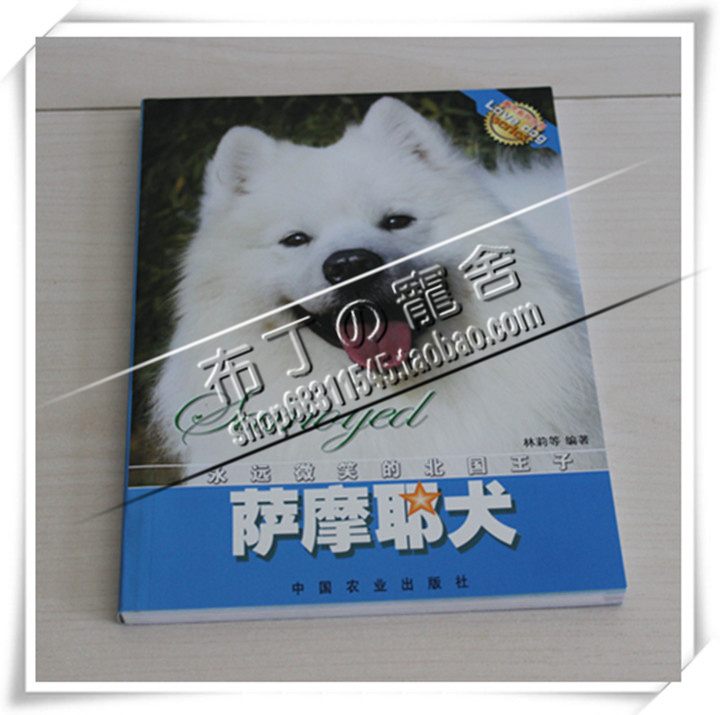 Dogs Samoyed dogs feeding dog books, color books on dog training books