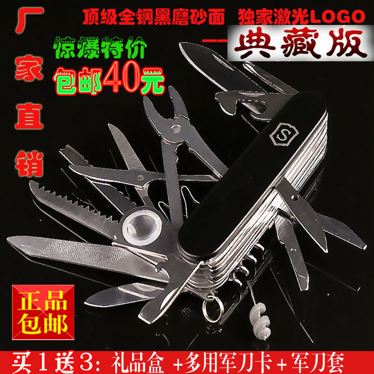 Authentic outdoor multi-purpose Switzerland Saber Switzerland tool folding army knife gift set package of China-mail