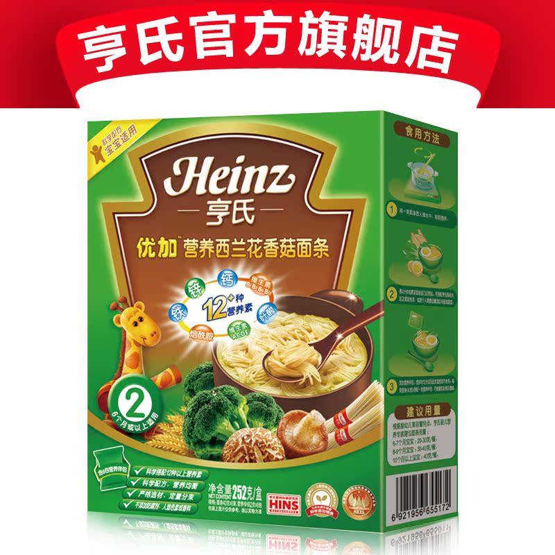 亨氏优加营养西兰花香菇面条252g 宝宝辅食 满额包邮