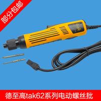 德至高tak-DC6228系列800 801 802电动螺丝刀电批电起子 可选220V