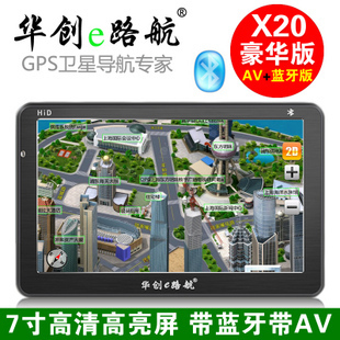 CRE e road route X20 Deluxe Edition 7 inch high thou brighter with AV with Bluetooth in-car GPS Navigator-one