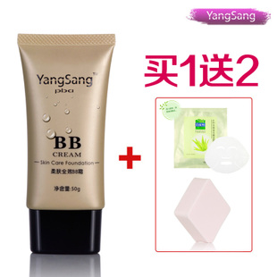 Post-PBA 50g genuine supple skin-effect BB cream Cover isolated Foundation summer nude makeup King