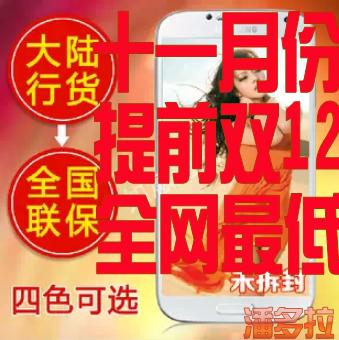 Мобильный телефон Samsung  11 GALAXY S4 I9500