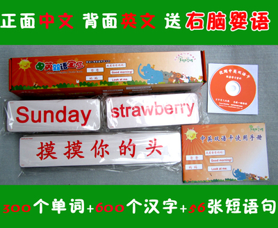 60% offDoman flash cards Chinese English literacy card card card bilingual literacy kcal pronunciation with CD