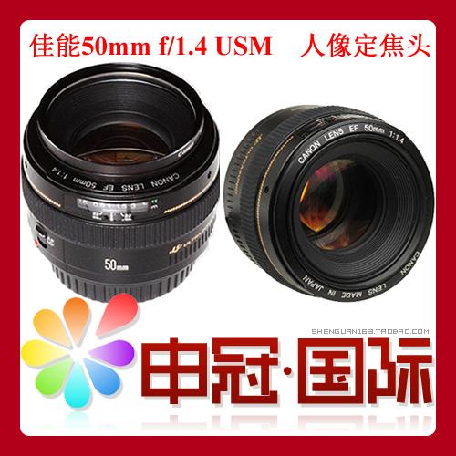 全民疯抢★佳能50mm f/1.4 USM (50-1.4)镜头 冲四皇冠 50-1.4