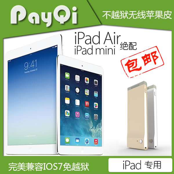 不越狱PayQi苹果皮ipad air/ipad迷你 mini 2 3/4 iphone 4s/5s/C