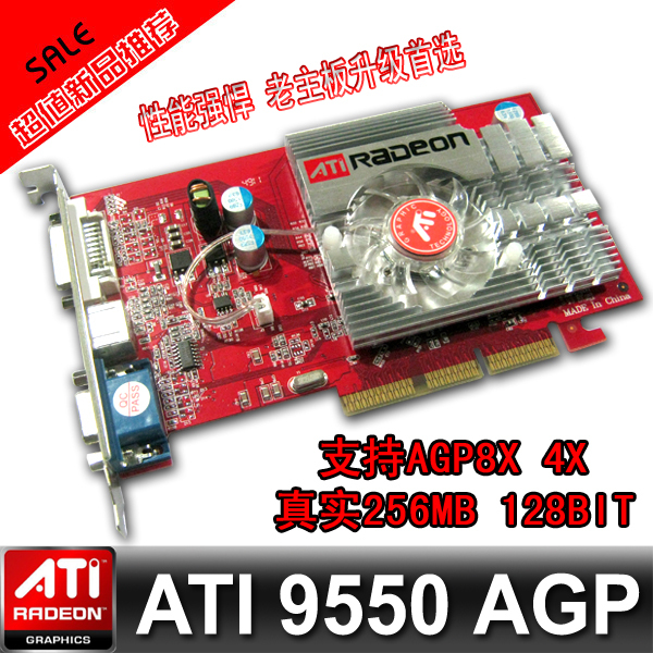 正品原装 全新ATI 9550/真实256M AGP显卡 AGP8X 4X通用 加强版