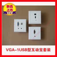 智慧家 电视变电脑VGA-1USB互动宝套装 支持1080高清 送连接线