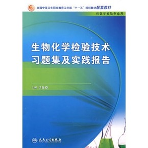 【医学图书】, 生物化学检验技术习题集及实践报告(中职检验配