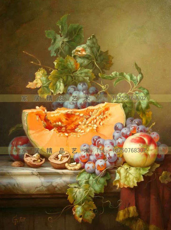 有框画餐厅酒店挂画欧式古典水果静物