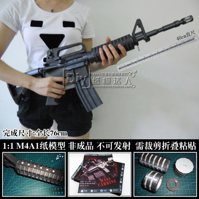 1: 1 high simulation M4A1 assault rifle firearms original assembled model 3D paper model DIY hardcover printing
