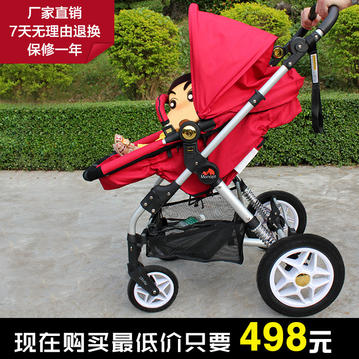 Четырёхколёсная коляска Monopt