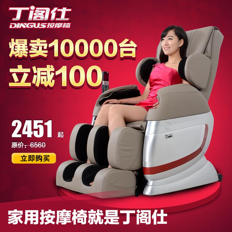 正品丁阁仕 3D太空舱按摩椅 家用多功能豪华全身 按摩沙发椅 特价