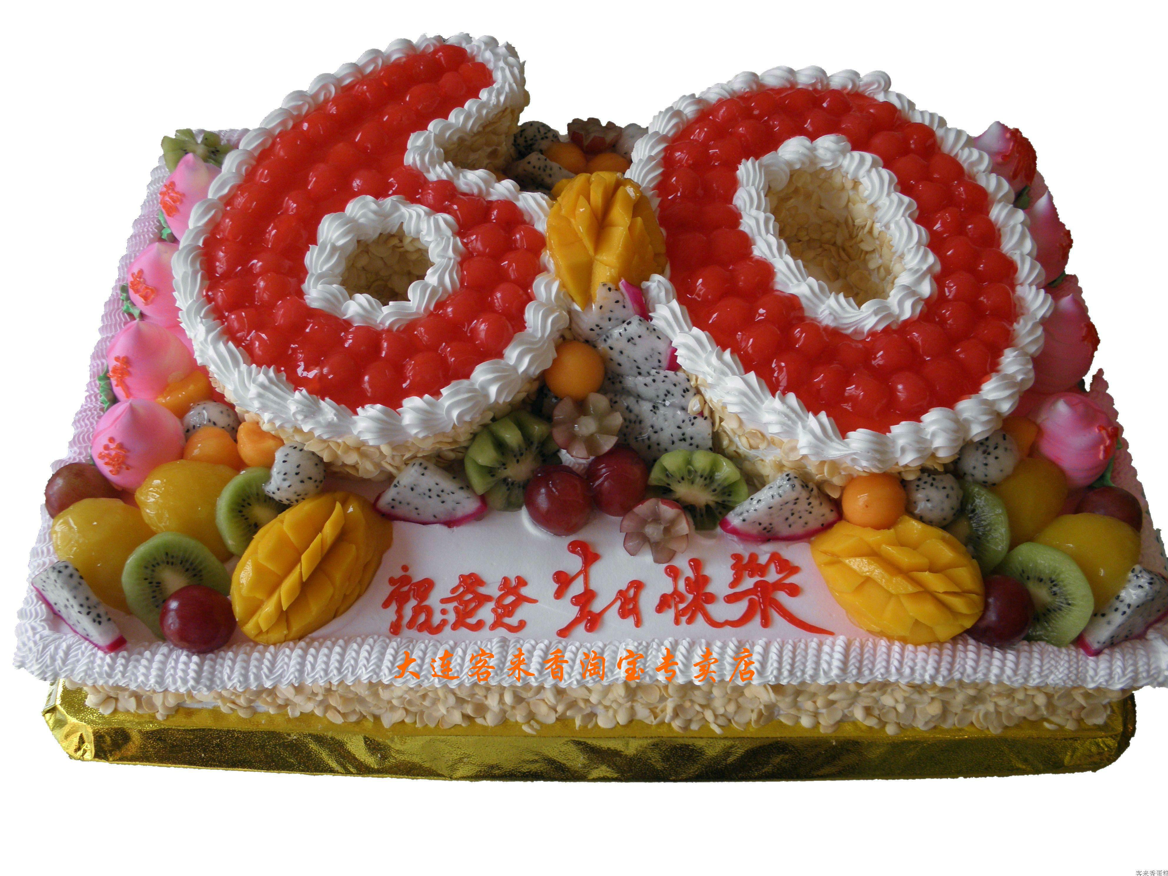 大连祝寿生日蛋糕速递/新鲜水果贺寿蛋糕9300/市内