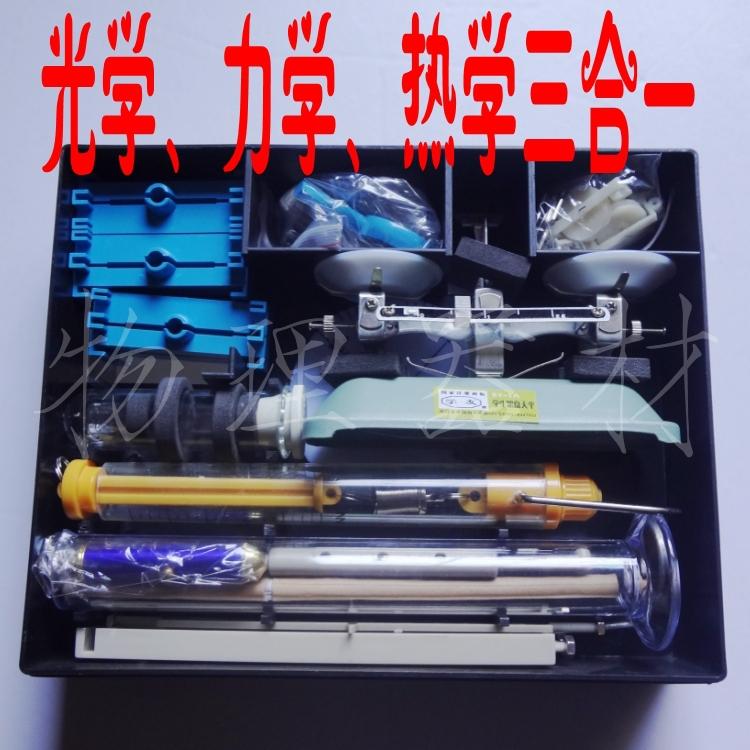 Оборудование для лаборатории Экзамена физика экспериментальное поле Механический оптический тепловой электро магнитного лаборатории физических полный набор box Kit