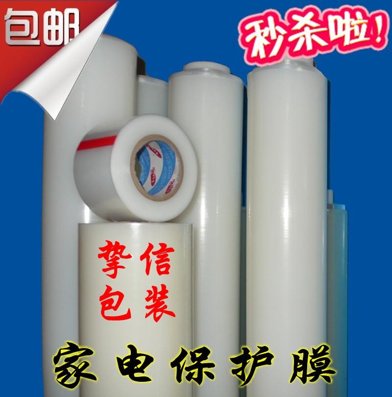 Скотч Прозрачная защитная пленка 50 см * долго 200.4-метровый Бытовая техника, холодильники, шайбы, алюминиевого материала, защитная пленка