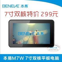 This easy ARM M7W WIFI 8 gb 7 inch dual core tablet MID android 4.2 twin cameras
