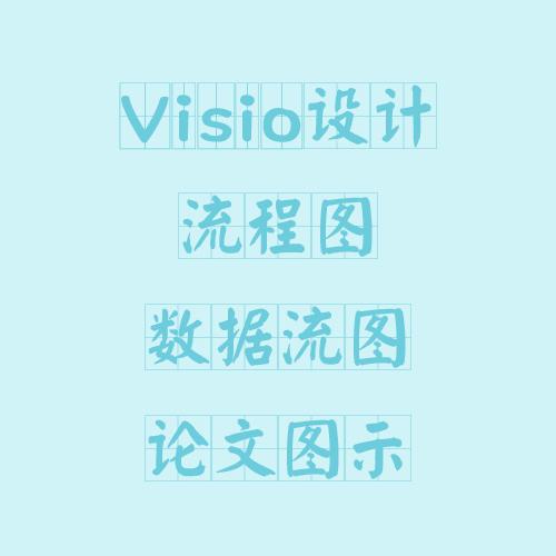 visio流程图毕业论文图示流程图数据流图