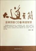 (仓2)大道至简(全球顶级CEO商道智慧) 余胜海