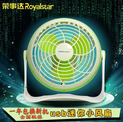 Rongshida fans FM02-06Ausb office fan mini fan small fan notebook