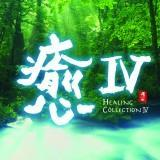 Музыка CD, DVD   HEALING COLLECTION IV)