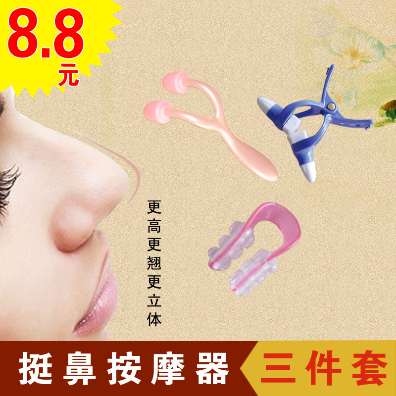 genuine American nose clip is quite nose-nose clip nose, high-rise nose, nose wing narrow plastic braces
