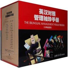 英汉对照管理袖珍手册:学管理学英语一举两得(盒套装)