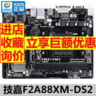 Gigabyte gigabyte F2A88XM-DS2 A8 5600K FM2A85XM-DS2 upgrade version