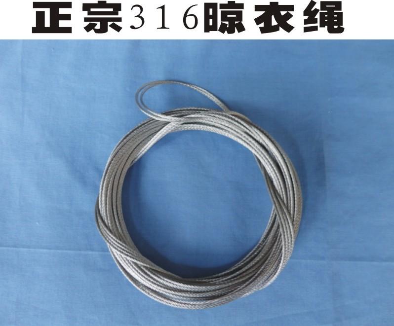Трос Нержавеющая сталь 316 трос бельевой мытья мебели из нержавеющей стали троса лучший веревках