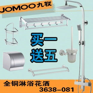 JOMOO-pastoral/set for shower/3638-081 national solar shower with water quality package mail