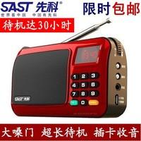先科S309迷你音响便携式插卡收音机老人晨练外放小音箱mp3播放器