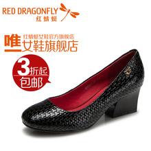 红蜻蜓 真皮女单鞋 优雅压花浅口粗跟圆头套脚女鞋图片
