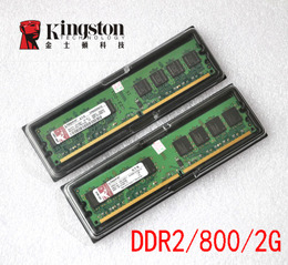 金士顿/Kingston  PC2-6400 DDR2 800 2G  台式机内存条 全兼容