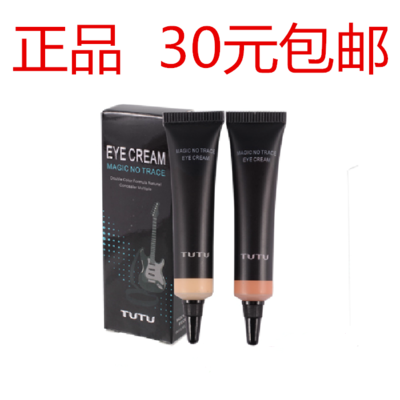 TUTU genuine black eye concealer trace pouch bags full of acne spots concealer