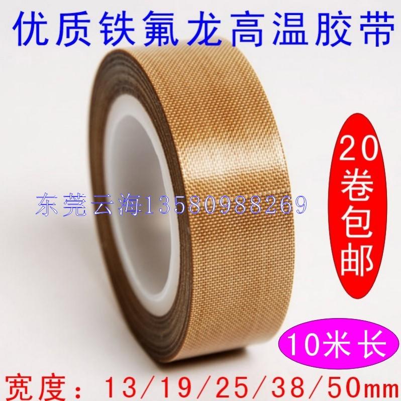 Клейкая лента High quality PTFE high temperature insulation tape  0.13mmX13mmX10M