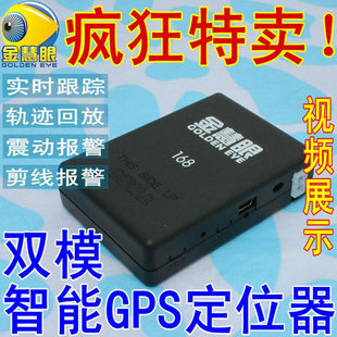 Genuine  ability to/GPS car alarm/GPS Tracker GPS Locator/shear line vibration alarm