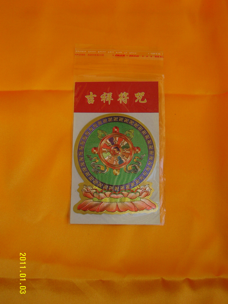 Религиозная атрибутика Сокровища тантрические секты тибетского буддизма, восемь благоприятный раунд наклейки наклейки