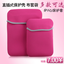 Ipad3 antivibration packages in 2, 4, 5 6 Air bladder mini1 mini 2 protection flannelette into cloth